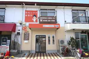 西村ひでき接骨院、リニューアルオープン!イメージ