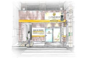 来月は東京の南大泉で鍼灸整骨院がオープンします!イメージ