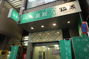 銀蔵 渋谷センター街店、リニューアルオープン!イメージ