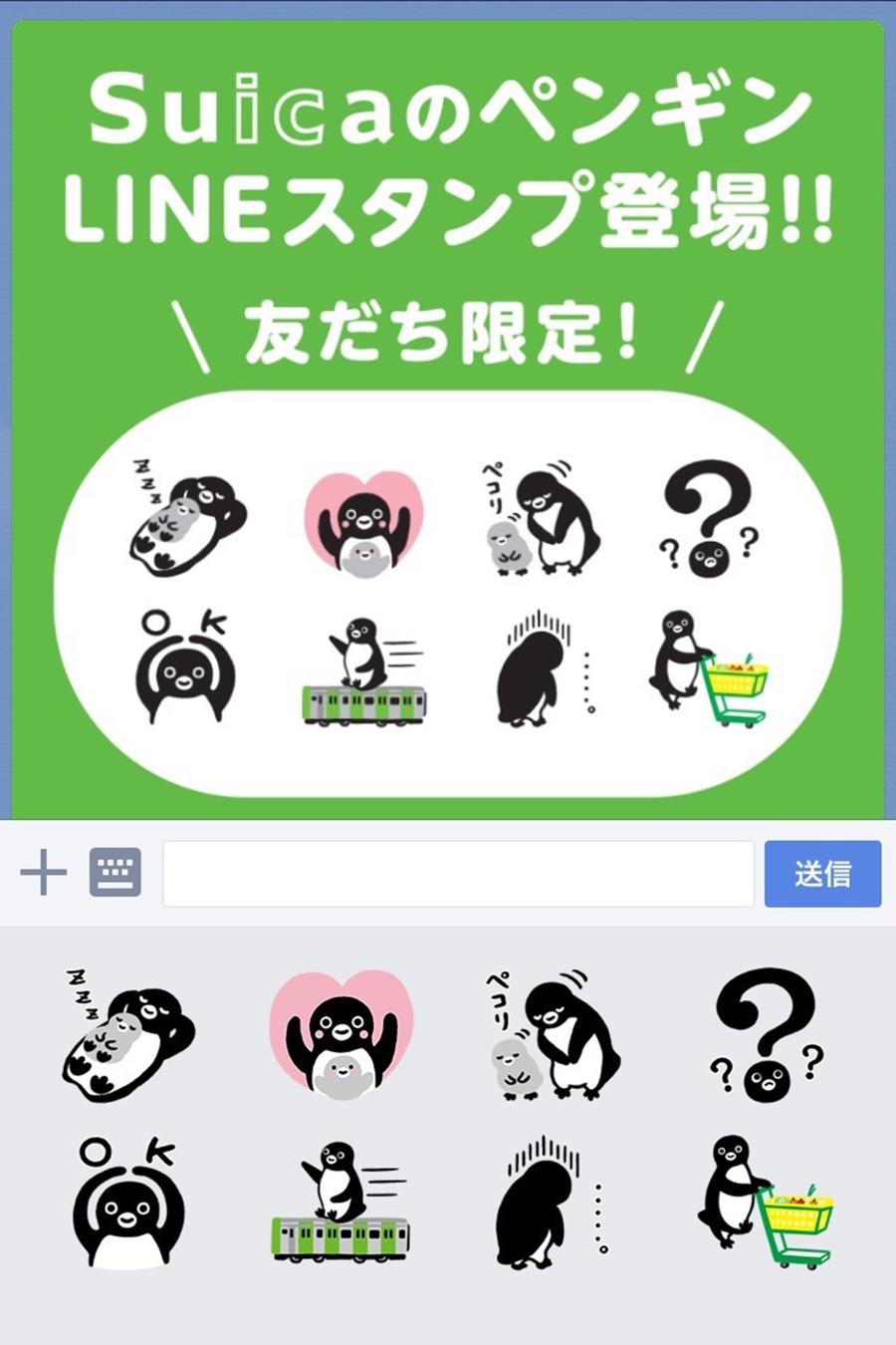 SuicaのLINEスタンプデザイン