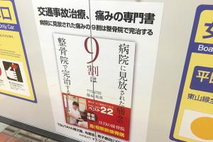 【進行中】プチリニューアル打ち合わせ_高畑駅前接骨院プロジェクトイメージ