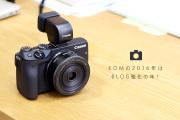 【日曜ユル書き】その02_ブログ強化のため、ミラーレス一眼レフカメラCanonEOS M3を買いました!