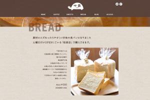 世田谷区のせんじゅさん、ホームページ完成!タカギ的感想は「やっぱり食パン押し」イメージ