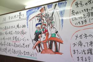 [いつも上手すぎ!]柔道整復師によるホワイトボードアート!イメージ