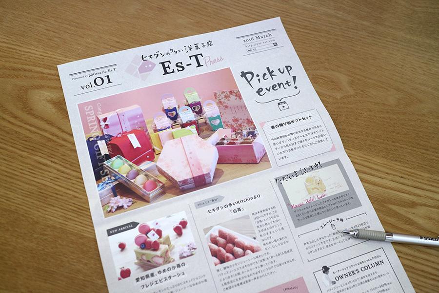 【完了!】名古屋市緑区のケーキ屋パティスリーエスさん、新聞風チラシ完成!_vol.04メインイメージ