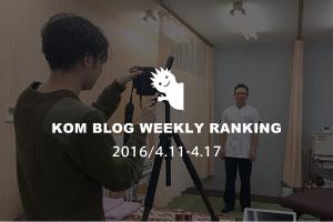 KOMブログ WEEKLYランキングTOP5! 2016/4.11-4.17イメージ
