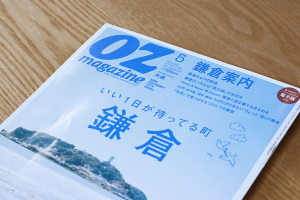"""OZmagazineに載ってます!〜今日のカフェじかんに""""せんじゅさん""""イメージ"""