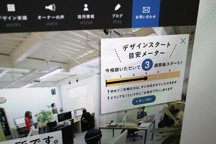 新しいホームページの大事な仕掛けその1 〜 デザインスタート目安メーターメインイメージ