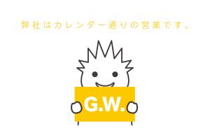 ゴールデンウィークの営業日についてイメージ
