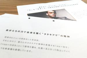 【進行中】イケメン登場!?金矢工業・ブランディング_vol.02イメージ