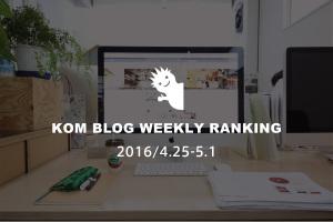 KOMブログ WEEKLYランキングTOP5! 2016/4.25-5.1イメージ