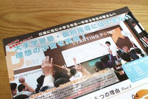 【スタート】日進市のスターティングポイントさん夏期講習チラシ打ち合わせ_vol.01イメージ