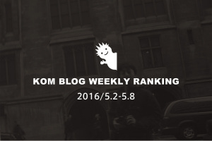 KOMブログ WEEKLYランキングTOP5! 2016/5.2-5.8イメージ