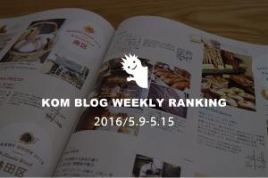 KOMブログ WEEKLYランキングTOP5! 2016/5.9-5.15イメージ