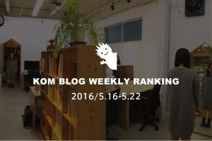 KOMブログ WEEKLYランキングTOP5! 2016/5.16-5.22イメージ
