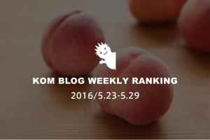 KOMブログ WEEKLYランキングTOP5! 2016/5.23-5.29イメージ