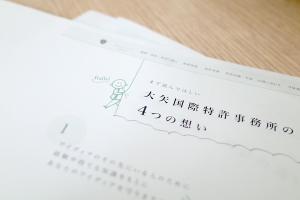 【進行中】名古屋の大矢国際特許事務所さん、WEB打ち合わせ_vol.03イメージ