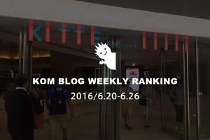 KOMブログ WEEKLYランキングTOP5! 2016/6.20-6.26イメージ