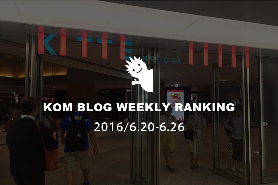 KOMブログ WEEKLYランキングTOP5! 2016/6.20-6.26メインイメージ