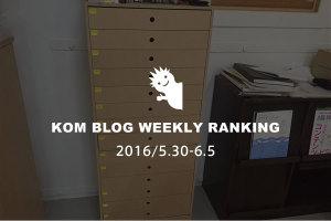 KOMブログ WEEKLYランキングTOP5! 2016/5.30-6.5イメージ