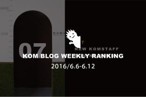KOMブログ WEEKLYランキングTOP5! 2016/6.6-6.12イメージ