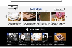 中途半端と言わないで!KOMのブログが1300記事達成しました!イメージ
