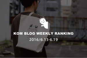 KOMブログ WEEKLYランキングTOP5! 2016/6.13-6.19イメージ