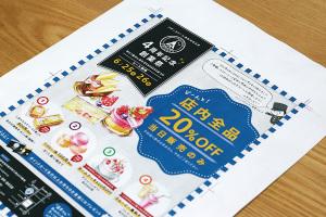 【完了】安城市のパティスリーしあわせのえきさん4周年イベントチラシ、完成&公開!_vol.02イメージ