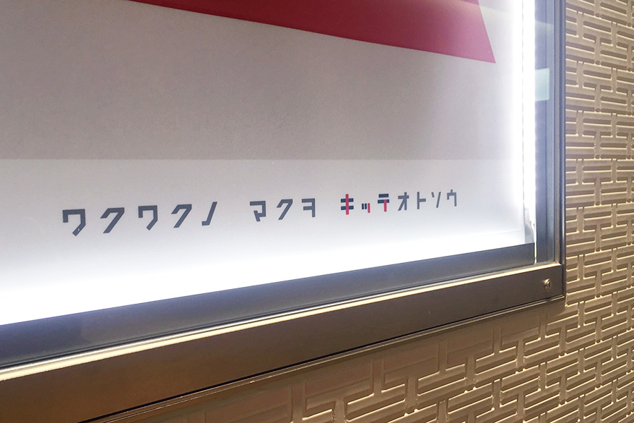 KITTE名古屋のポスター