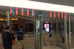大きな施設の小さなこだわり〜日曜はKITTE名古屋行ってきました!イメージ