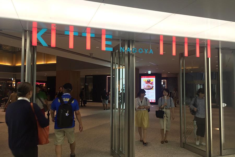 大きな施設の小さなこだわり〜日曜はKITTE名古屋行ってきました!メインイメージ