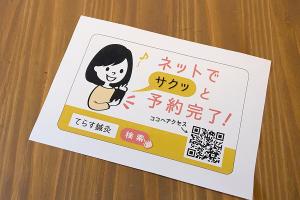 【完了】東京都練馬区南大泉てらす鍼灸整骨院さん、マグネットシート製作!イメージ