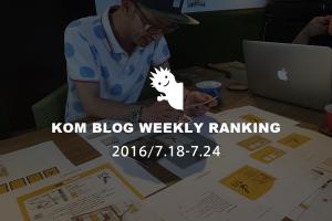 KOMブログ WEEKLYランキングTOP5! 2016/7.18-7.24イメージ