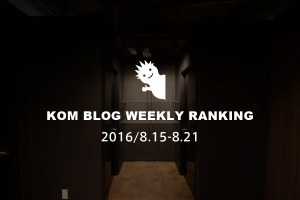 KOMブログ WEEKLYランキングTOP5! 2016/8.15-8.21イメージ