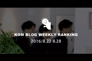 KOMブログ WEEKLYランキングTOP5! 2016/8.22-8.28イメージ