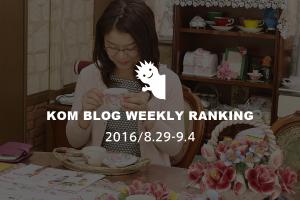 KOMブログ WEEKLYランキングTOP5! 2016/8.29-9.4イメージ
