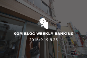 KOMブログ WEEKLYランキングTOP5! 2016/9.19-9.25イメージ