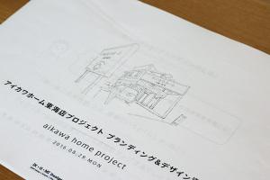 【進行中】初めてのプレゼン_アイカワホームプロジェクトイメージ