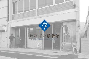 【速報版】KOM的ビフォーアフター_小売酒屋から接骨院へリニューアルイメージ