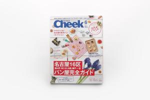 メディア掲載!月刊Cheek 2016年6月号 No.376イメージ