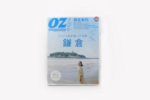 メディア掲載!月刊OZmagazine 2016年5月号 No.529イメージ