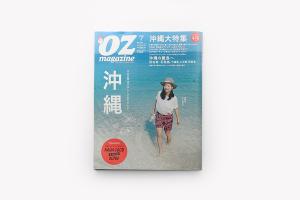 メディア掲載!月刊OZmagazine 2015年7月号 No.519イメージ