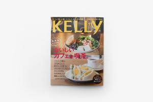 メディア掲載!月刊KELLy 2015年11月号 No.340イメージ