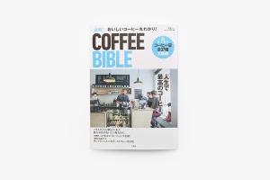 メディア掲載!COFFEE BIBLEイメージ