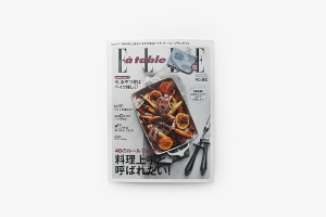 メディア掲載!ELLE a table 2015年11月号 No.82イメージ