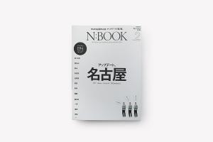 メディア掲載!N:BOOK Vol.2イメージ