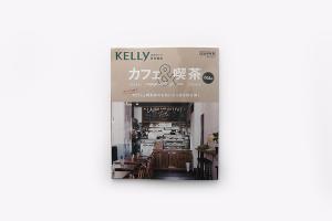 メディア掲載!月刊KELLy 特別編集号 カフェ&喫茶イメージ