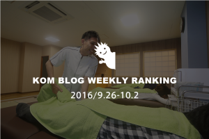 KOMブログ WEEKLYランキングTOP5! 2016/9.26-10.2イメージ