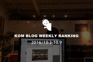 KOMブログ WEEKLYランキングTOP5! 2016/10.3-10.9イメージ