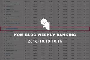 KOMブログ WEEKLYランキングTOP5! 2016/10.10-10.16イメージ